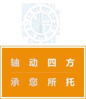 进口轴承 NSK进口轴承 SKF进口轴承 FAG进口轴承首选上海朱利